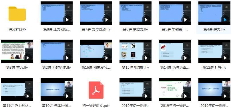 2019年秋季初一(七年级)物理直播课辅导教学视频目录