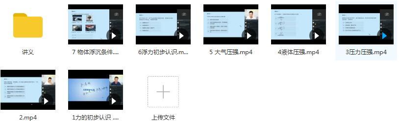 2019年寒假初二(八年级)物理直播课辅导教学视频目录