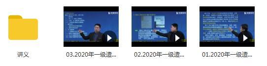 2020年YL一级造价工程师《水利计量》基础导学吕桂军预习班课程目录