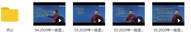 2020年JG一级造价工程师《水利案例》基础导学王飞寒预习班课程目录