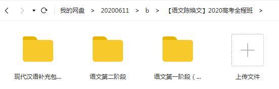 陈焕文2020高考语文全程班课程目录