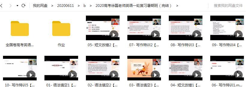 2020徐磊高考老师英语一轮复习暑期班目录