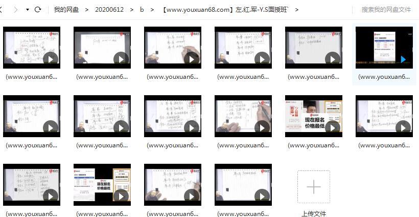 【建筑实务】一建建筑左红军精讲班完整版视频课件目录