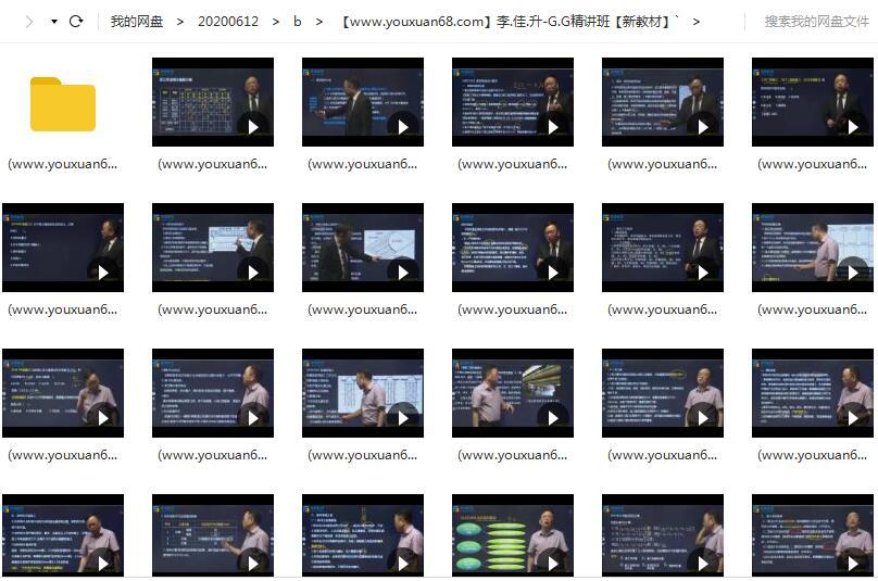【建筑实务】一建建筑李佳升精讲班完整版视频课件目录
