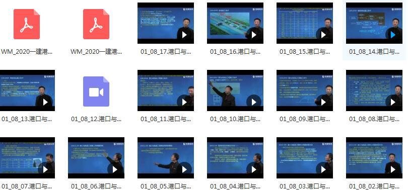2020年ZY一级建造工程师《港航实务》港口与航道实务陈老师精讲班课程目录