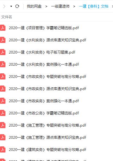 2020年一级建造师全套各科文档VIP资料汇总目录