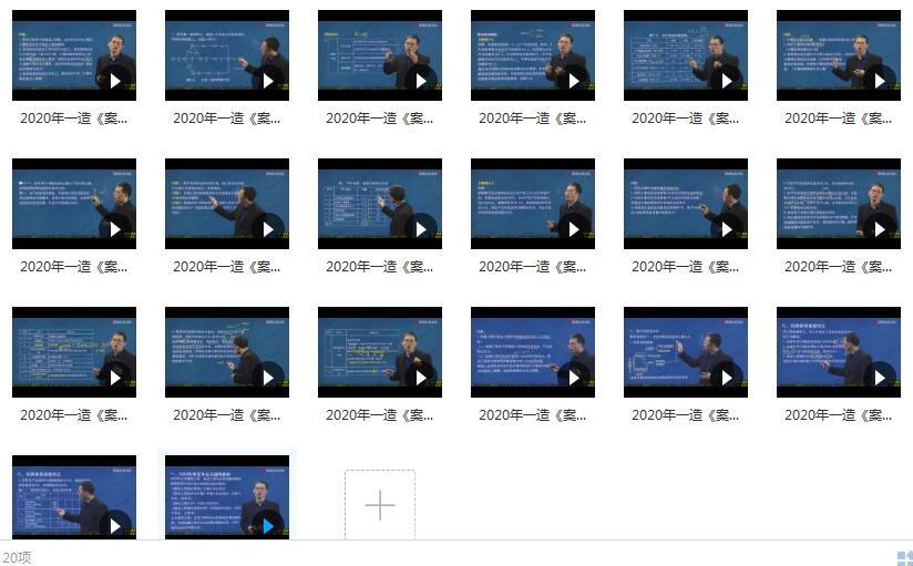 2020一级造价工程师造价案例分析(土木建设工程)陈江潮教材精讲班课程目录