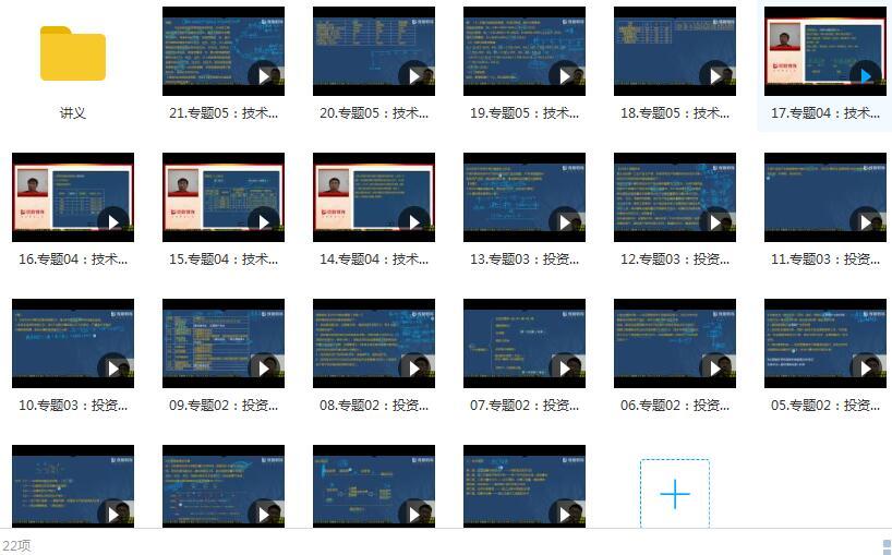 2020一级造价工程师《案例分析》王老师集训营系列课程目录