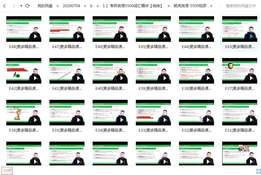 杨亮考研英语5500词汇精讲+词汇讲义课程目录
