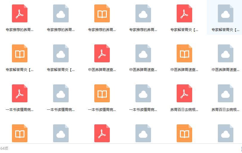 【医学书籍】16本关于胃病的电子书籍目录