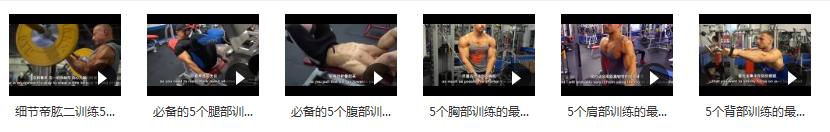 健身教学最佳动作_5个胸部训练的最佳动作_必备的5个腹部训练动作
