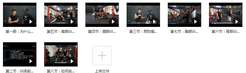 小珂肩膀灵活性训练视频教程目录