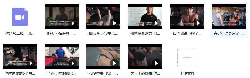 青少年健身视频教程目录
