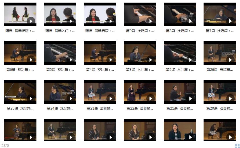 《跟大师学钢琴演奏技巧》全套视频教程内容目录