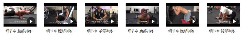 细节帝健身训练的常见错误目录