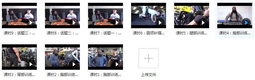 健身视频教程训练计划传统分练还是腿推拉目录