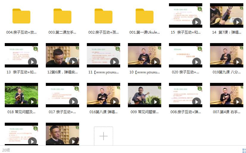 儿童尤克里里入门教程视频亲子课程内容目录