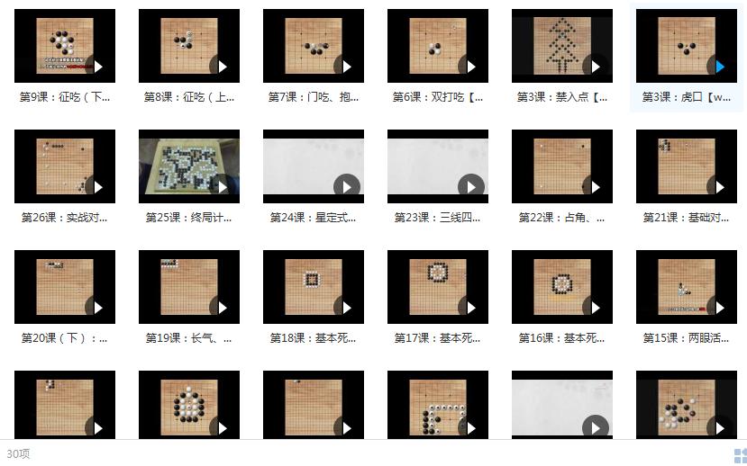 儿童围棋入门教学视频课程内容目录