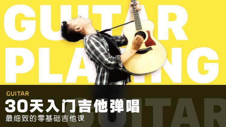 30天入门吉他弹唱 最细致的吉他弹唱课