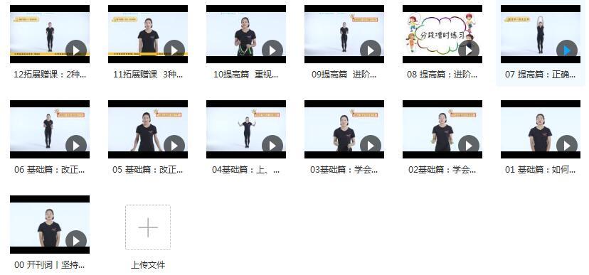 跳绳教学视频全集内容目录