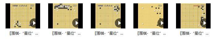 """陈博雅讲解围棋""""星位""""专题讲座_围棋星位定式_认识围棋棋盘中的星位目录"""