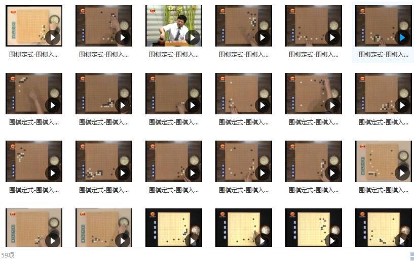 吴新宇围棋教程常形讲座(全60集)围棋定式-围棋入门基本知识口诀目录