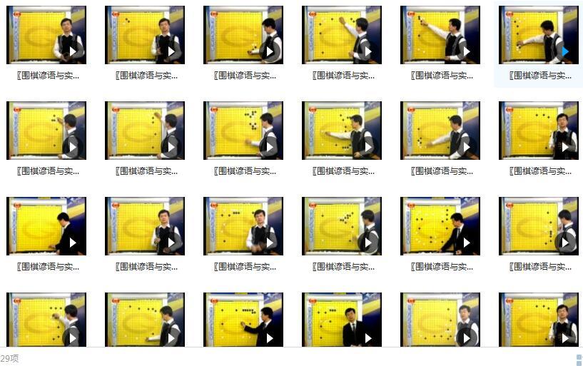 围棋谚语与实战(29集)段嵘围棋视频讲座_围棋口诀围棋格言目录
