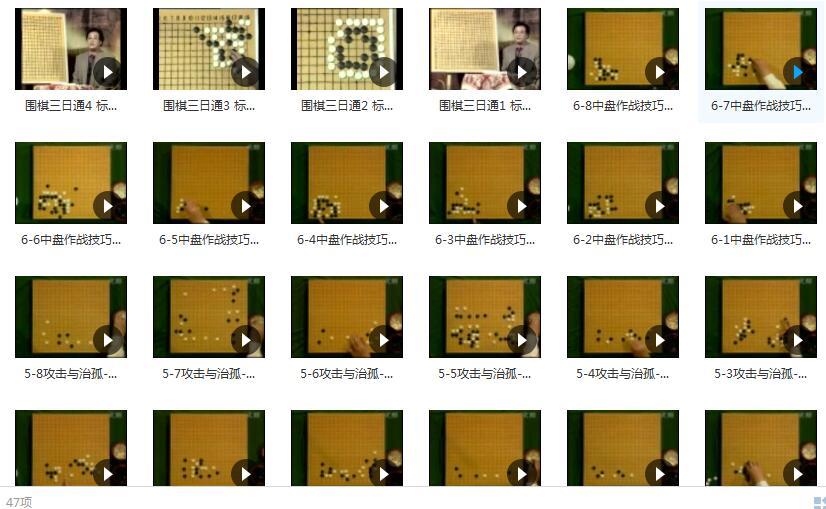 围棋入门共47集_围棋入门教程_围棋入门视频_入门到精通目录