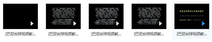巴尼台球中英双语版视频教程目录