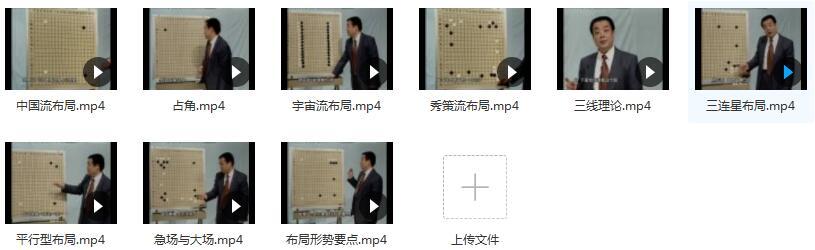 围棋布局视频教程_围棋入门|围棋教程_大师教你围棋初级布局技巧