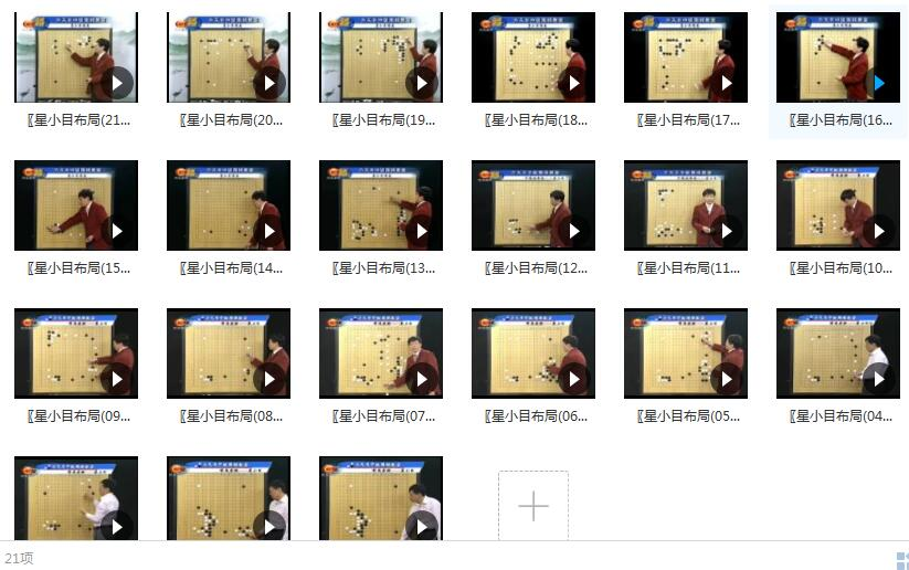 星小目布局全21集_围棋中国流布局星小目布局_围棋布局视频教学