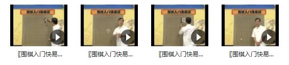 围棋入门快易精_围棋入门视频教程_王元围棋视频讲座目录