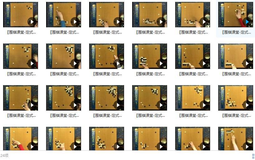 围棋教学-布局定式以后的变化_袁卫红中级围棋视频讲座目录