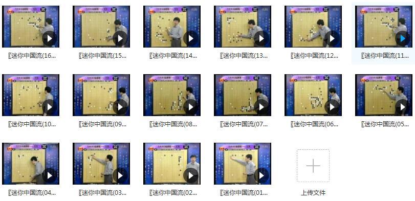 围棋教学_围棋常见布局套路迷你中国流布局全16集目录