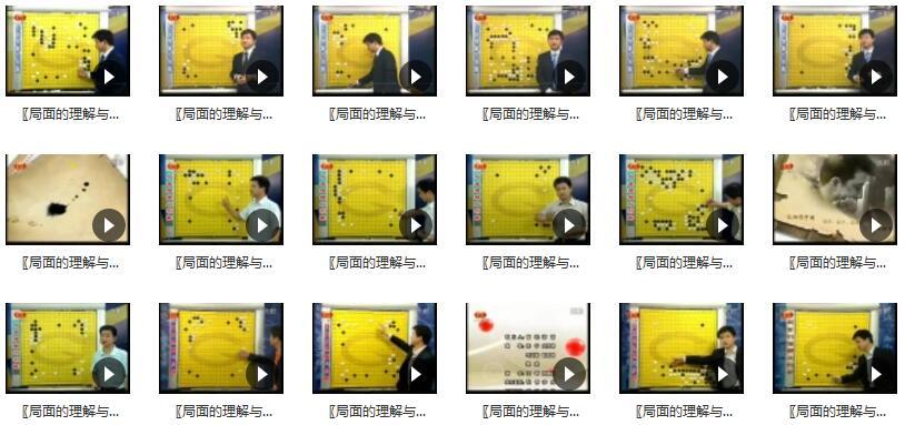 围棋教学视频入门教程_围棋布局教学局面的理解与判断全18集目录