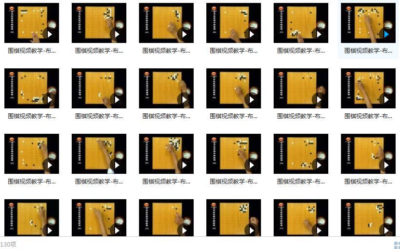 围棋教学_围棋教学视频入门教程_定式在实战中的应用全130集目录
