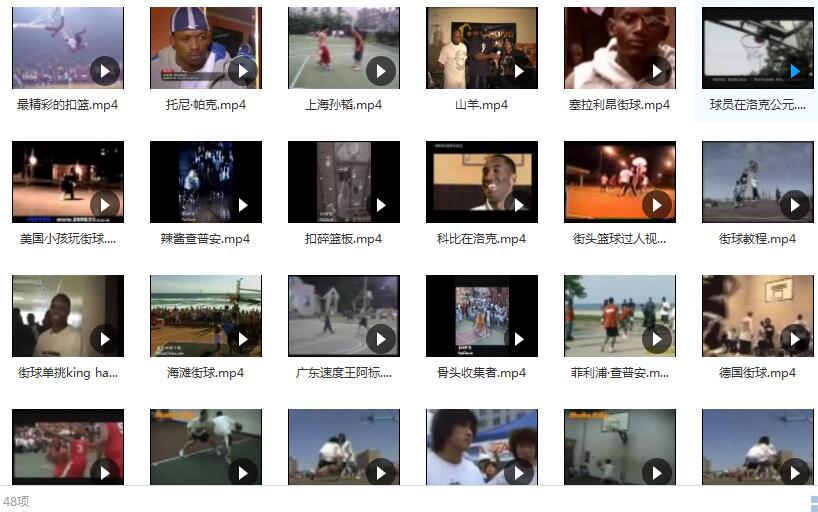 街球集锦永远的街球王_美国街球高手教授篮球集锦高清目录