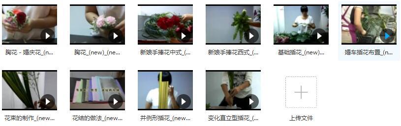 花店插花制作免费学视频教程目录