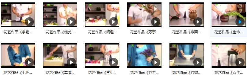花艺作品赏析视频集锦内容目录