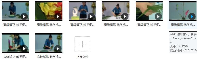 高级插花视频教程内容目录