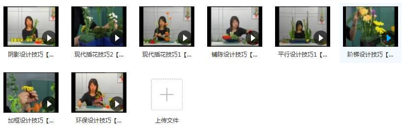 插花技巧自学视频课程合集内容目录