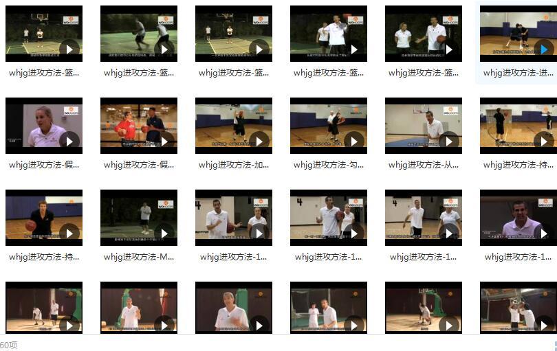 五虎篮球基础入门教学_突破进攻教学_实用篮球技巧_五虎篮球教学视频目录