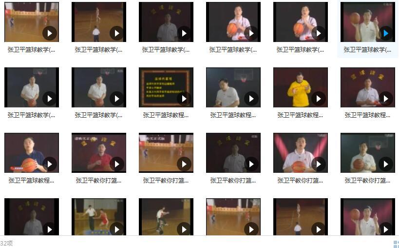 张卫平篮球教学全集_张卫平篮球教学视频汇总_篮球新手入门教学