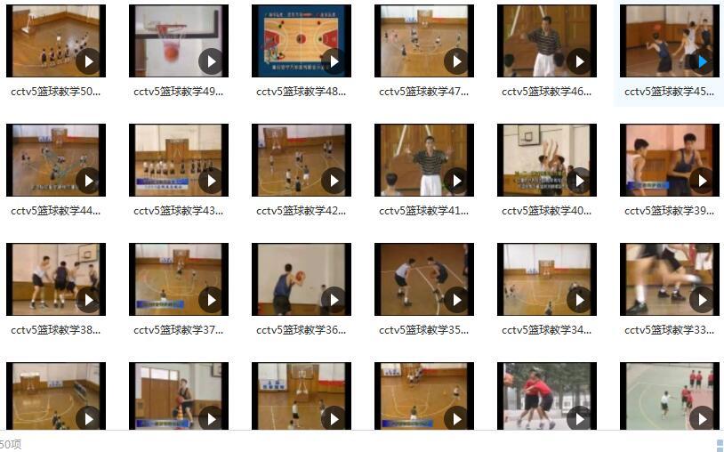 cctv5篮球教学50集视频教程_篮球基础教学_ 篮球培训视频