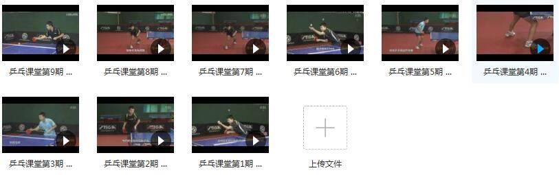 吴家骥乒乓球教学_吴家骥直拍教学_打好乒乓球_乒乓球教学视频合集