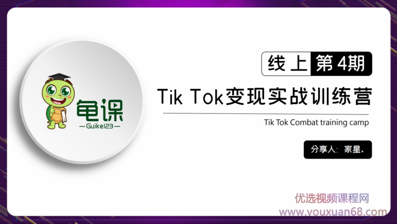 龟课·TikTok变现实战训练营