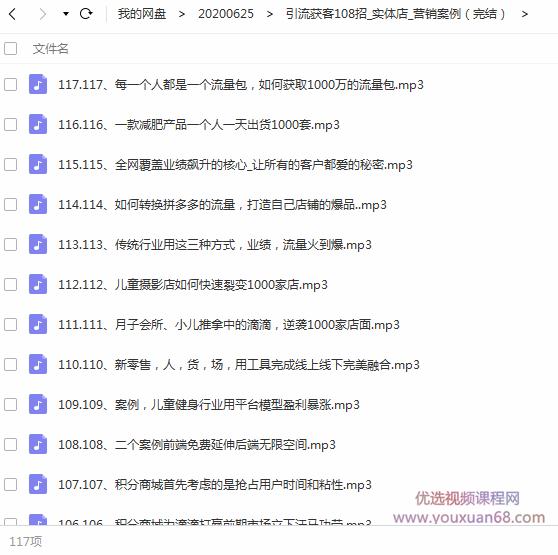 商业营销实战引流获客108招实体店营销案例课程目录
