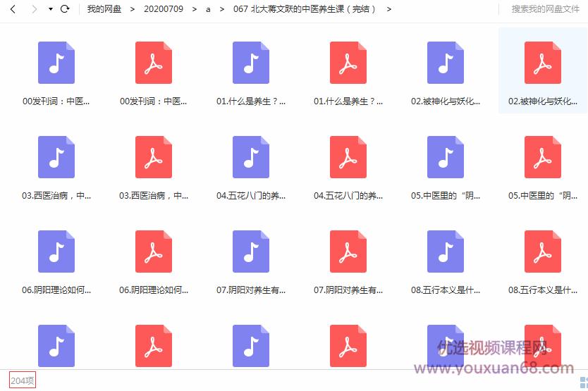 北大蒋文跃的中医养生课课程目录